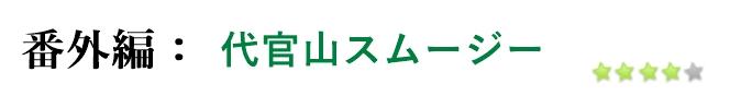 daikanyama-bangai