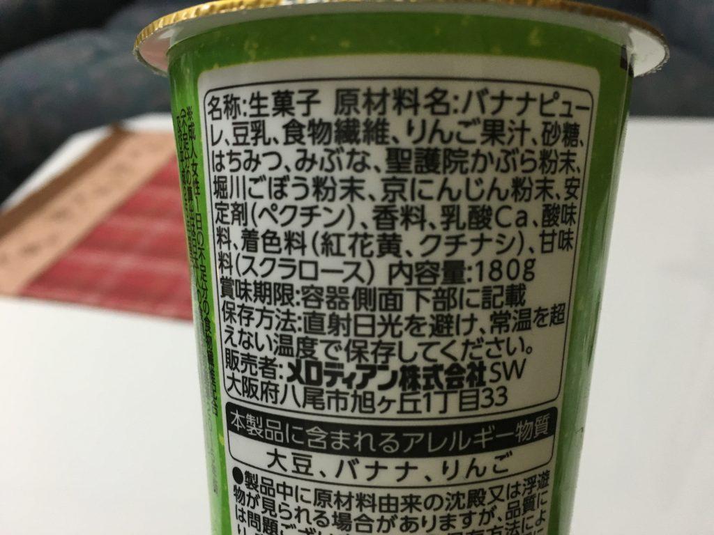 kyoyasai3